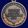 """Медаль Ушинского """"За заслуги в области педагогических наук"""""""