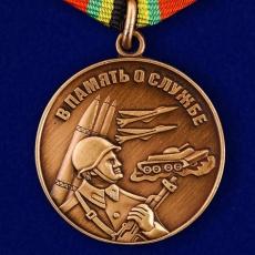 Медаль «В память о службе» фото