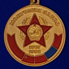 """Медаль """"В память о службе в Монголии. ЗАБВО"""" фото"""