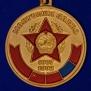 """Медаль """"В память о службе в Монголии. ЗАБВО"""""""
