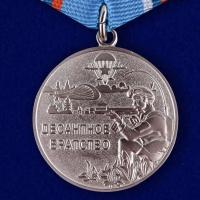 """Медаль ВДВ """"Десантное братство"""""""