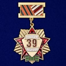 """Медаль """"Ветеран 39 Армии"""" фото"""