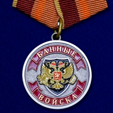 """Медаль любителю бани """"Банные Войска"""" фото"""