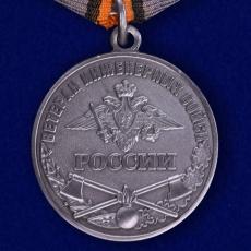 Медаль Ветеран Инженерных войск России фото