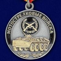 """Медаль """"Ветеран Мотострелковых войск"""""""