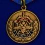 Медаль Ветеран МВД «Служим России, служим закону!»