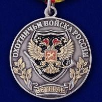 """Медаль для охотников """"Ветеран Охотничьих войск России"""""""