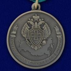Медаль Ветеран Пограничной службы ФСБ России фото