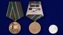 Медаль Ветеран погранвойск