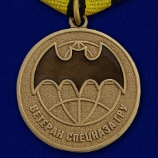 Медаль Ветеран Спецназа ГРУ (золото) фото