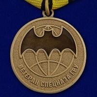 Медаль Спецназа ГРУ Ветеран