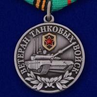 Медаль Ветеран Танковых войск