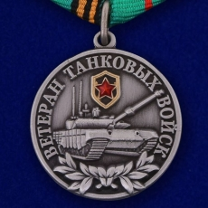 Медаль Ветеран Танковых войск фото