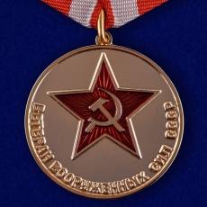 Медаль «Ветеран Вооруженных сил СССР» фото