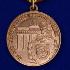 Медаль ветеранам ГСВГ фото