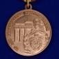 Медаль ветеранам ГСВГ