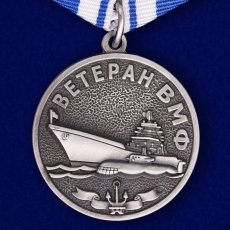 """Медаль ВМФ """"Ветеран"""" фото"""
