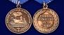 Медаль Военно-морской флот России