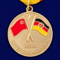 """Медаль """"Воин интернационалист"""" (В память о службе в ГДР)"""