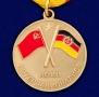 """Медаль """"Воин-интернационалист"""" (В память о службе в ГДР)"""
