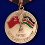 Медаль Воину-интернационалисту «Участник боевых действий в Афганистане»
