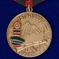 """Медаль """"Воину - пограничнику, участнику Афганской войны"""""""