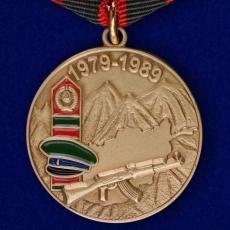 """Медаль """"Воину - пограничнику, участнику Афганской войны"""" фото"""