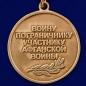 """Медаль """"Воину-пограничнику, участнику Афганской войны""""  фотография"""