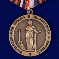 """Медаль """"Воссоединение Крыма и Севастополя с Россией"""""""