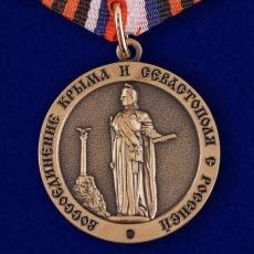 """Медаль """"Воссоединение Крыма и Севастополя с Россией"""" фото"""
