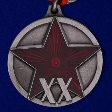 "Медаль ""20 лет РККА"" фото"