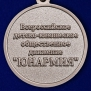Медаль Юнармии 2 степени