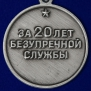 """Медаль """"За безупречную службу"""" ВВ МВД СССР 1 степени"""