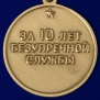 """Медаль """"За безупречную службу"""" ВВ МВД СССР 3 степени"""
