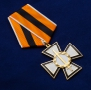 """Медаль """"За честь и верность"""""""