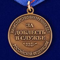 Медаль За доблесть в службе МВД