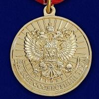 """Медаль ветерану труда """"За Добросовестный труд"""""""