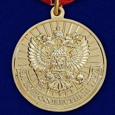 """Медаль ветерану труда """"За Добросовестный труд"""" фото"""