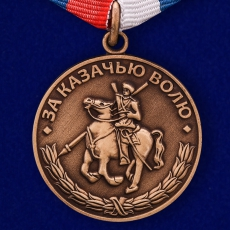 """Медаль """"За казачью волю"""" фото"""