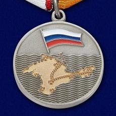 Медаль «За Крымский поход казаков 2014» фото