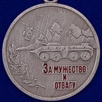 """Медаль для военнослужащих """"За мужество и отвагу"""""""