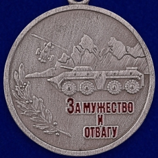 """Медаль для военнослужащих """"За мужество и отвагу"""" фото"""