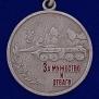"""Медаль """"За мужество и отвагу"""""""