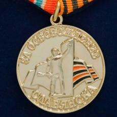 """Медаль """"За освобождение Славянска"""" фото"""