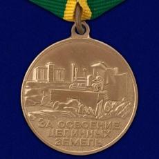 """Медаль """"За освоение целинных земель"""" фото"""