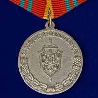"""Медаль """"За отличие в военной службе"""" (ФСБ) II степени"""