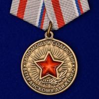 """Медаль """"За помощь и содействие ветеранскому движению"""""""