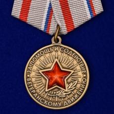 """Медаль """"За помощь и содействие ветеранскому движению"""" фото"""