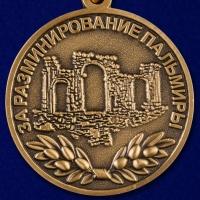 """Медаль """"За разминирование Пальмиры"""" МО РФ"""