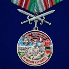 """Медаль """"За службу в Пржевальском пограничном отряде"""" фото"""